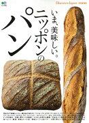 いま、美味しい。ニッポンのパン