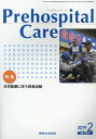 Prehospital Care(2019 2(通巻149号)) 特集:在宅医療に伴う救急活動