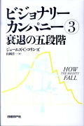ビジョナリー・カンパニー(3)