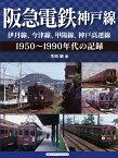 阪急電鉄神戸線 伊丹線、今津線、甲陽線、神戸高速線 1950〜1990年代の記録 [ 生田 誠 ]