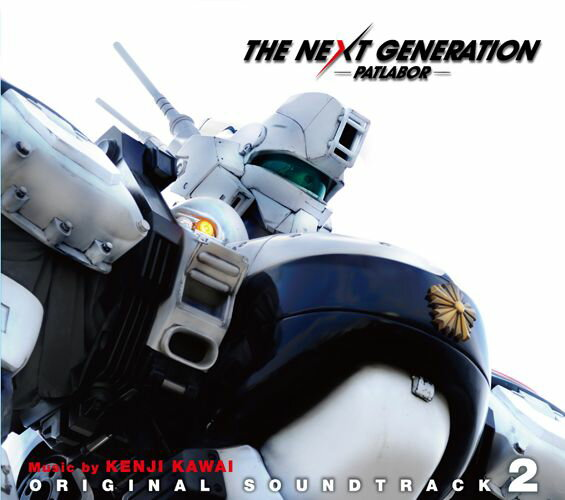 THE NEXT GENERATION パトレイバー オリジナル・サウンドトラック2画像