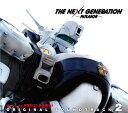 【楽天ブックスならいつでも送料無料】THE NEXT GENERATION パトレイバー オリジナル・サウンド...