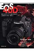 カメラ・写真, カメラ EOS 40D Canon EOS 40D world mook