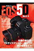 キヤノンEOS 5D Mark 2マニュアル