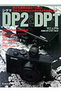 【送料無料】シグマDP2 & DP1マニュアル