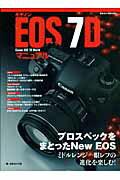 【送料無料】キヤノンEOS 7Dマニュアル