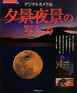 【送料無料】夕景夜景の写し方