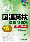 国連英検過去問題集 特A級 2017/2018年度実施 [ 公益財団法人日本国際連合協会 ]