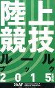 【楽天ブックスならいつでも送料無料】陸上競技ルールブック(2015年度版)