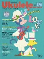 ウクレレ・マガジン(volume 15)