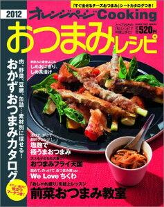 【送料無料】2012おつまみレシピ