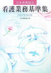 日本看護協会看護業務基準集(2007年改訂版) [ 日本看護協会 ]
