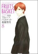 フルーツバスケット(8)
