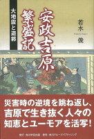 【バーゲン本】安政吉原繁盛記ー大地震と遊郭