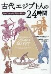 古代エジプト人の24時間 よみがえる3500年前の暮らし [ ドナルド・P・ライアン ]
