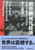 『純粋機械化経済 頭脳資本主義と日本の没落』の画像