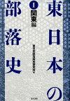 東日本の部落史 第1巻 関東編 [ 東日本部落解放研究所 ]