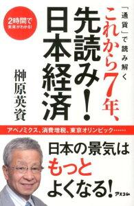 【送料無料】2時間で未来がわかる!「通貨」で読み解く これから7年、先読み!日本経済 [ 榊原...