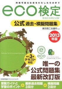 【送料無料】eco検定公式過去・模擬問題集(2013年版) [ 東京商工会議所 ]