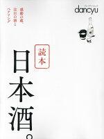 読本 日本酒。