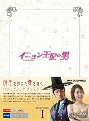 【送料無料】イニョン王妃の男 DVD-BOX1 [ チ・ヒョヌ ]