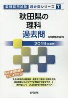 秋田県の理科過去問(2019年度版)