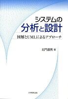 システムの分析と設計