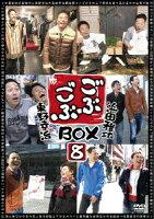 ごぶごぶBOX8