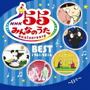NHKみんなのうた 55 アニバーサリー・ベスト〜日々〜 [ (童謡/唱歌) ]