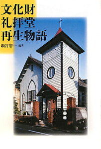 【送料無料】文化財礼拝堂再生物語