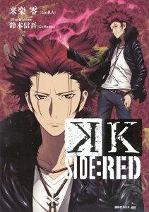 K SIDE:RED [ 来楽零 ]