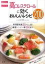 【送料無料】高コレステロールに効くおいしいレシピ200 [ 山田信博 ]