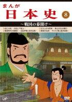 まんが日本史 8〜戦国の幕開け〜