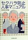 セクハラ防止人事マニュアル [ 日本経団連出版 ]