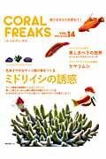 【楽天ブックスならいつでも送料無料】コーラルフリークス(vol.14)