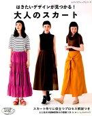 今はきたいデザインが見つかる!大人のスカート