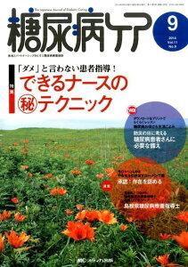 糖尿病ケア 14年9月号(11-9)