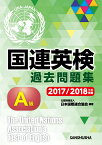 国連英検過去問題集 A級 2017/2018年度実施 [ 公益財団法人日本国際連合協 ]