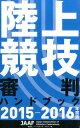陸上競技審判ハンドブック(2015-2016年度版)