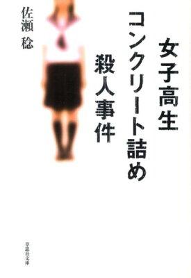 【楽天ブックスならいつでも送料無料】女子高生コンクリート詰め殺人事件 [ 佐瀬稔 ]