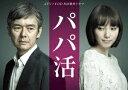 パパ活 DVD-BOX [ 渡部篤郎 ]