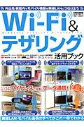 【送料無料】Wi-Fi&テザリング活用ブック