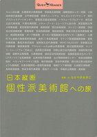 【バーゲン本】日本縦断個性派美術館への旅ーShotor・Museum