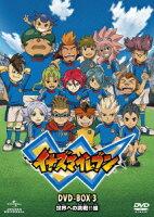 イナズマイレブン DVD-BOX3 世界への挑戦!!編
