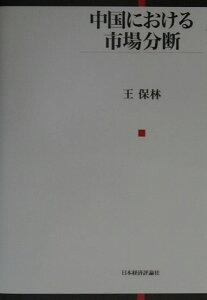 【送料無料】中国における市場分断