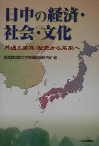【送料無料】日中の経済・社会・文化