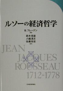 【送料無料】ルソーの経済哲学