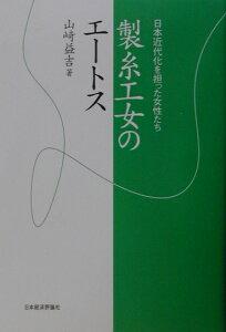 【送料無料】製糸工女のエ-トス [ 山崎益吉 ]