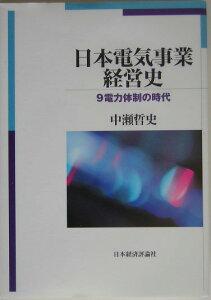 【送料無料】日本電気事業経営史