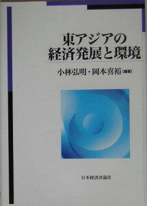 【送料無料】東アジアの経済発展と環境
